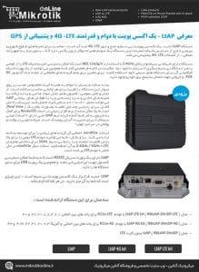 خبرنامه رسمی شماره 89 میکروتیک - نسخه فارسی